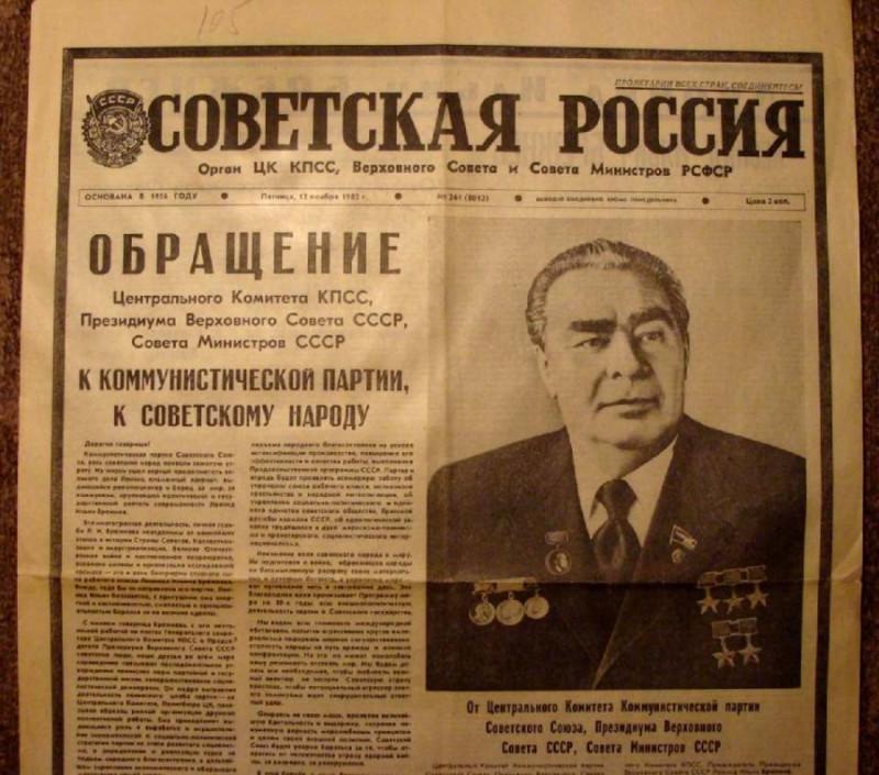 Брежнев11