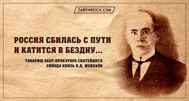 Жевахов
