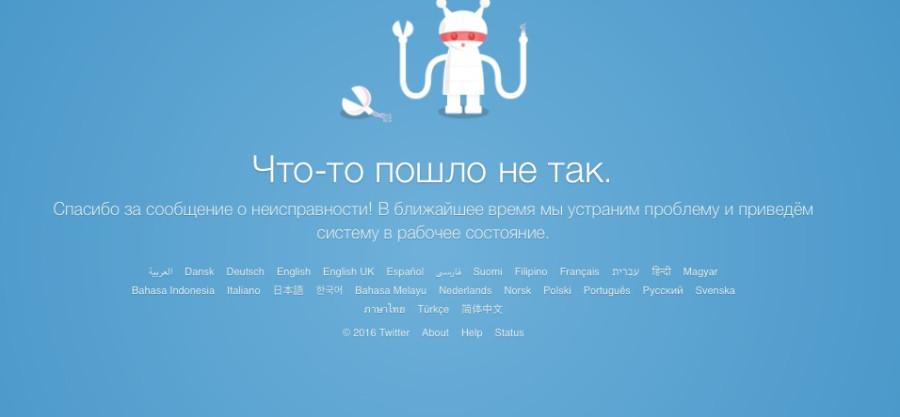 Твиттер12