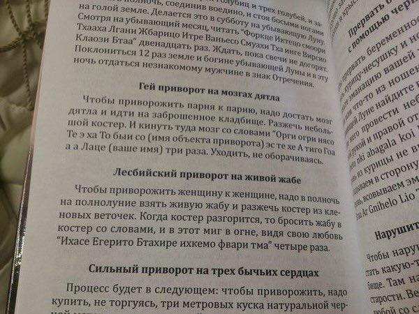 Гей_приворот