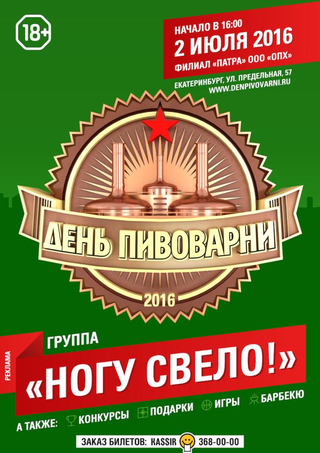 Екатеринбург_афиша