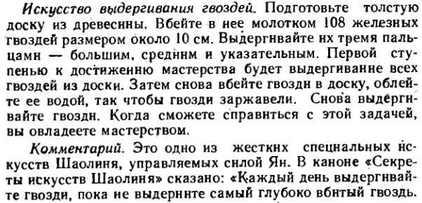 Шаолинь111