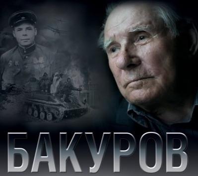 Бакуров