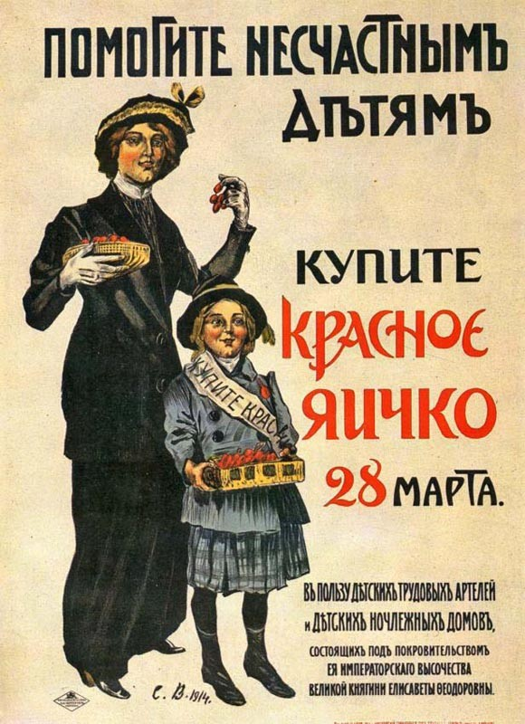 Дети1917