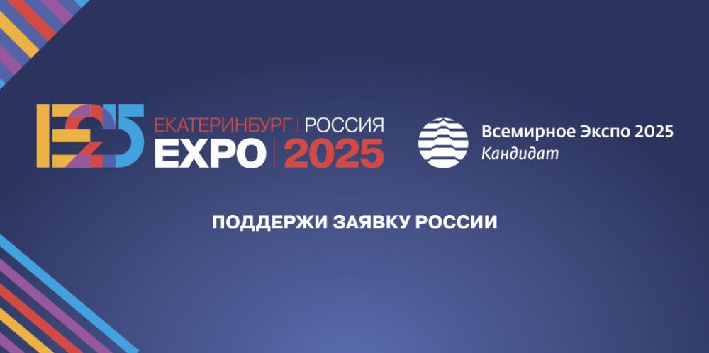 Экспо20251