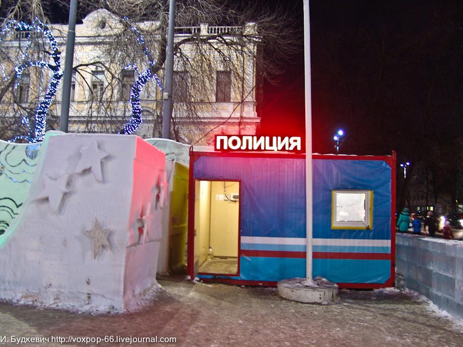 Екатеринбург. Ледовый городок - мнение обывателя. DSC00412