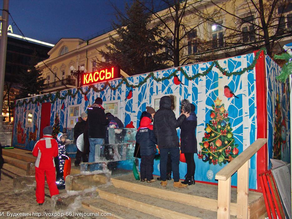 Екатеринбург. Ледовый городок - мнение обывателя. DSC00352