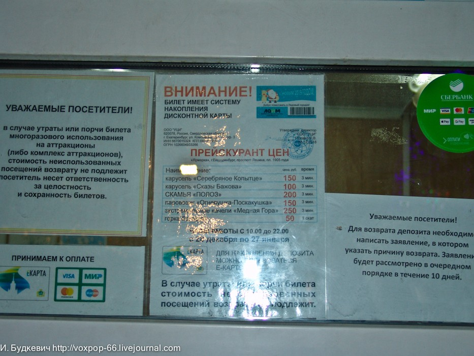 Екатеринбург. Ледовый городок - мнение обывателя. DSC00353