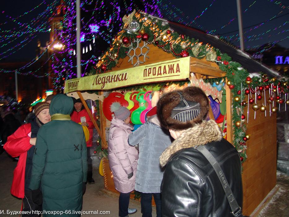 Екатеринбург. Ледовый городок - мнение обывателя. DSC00359