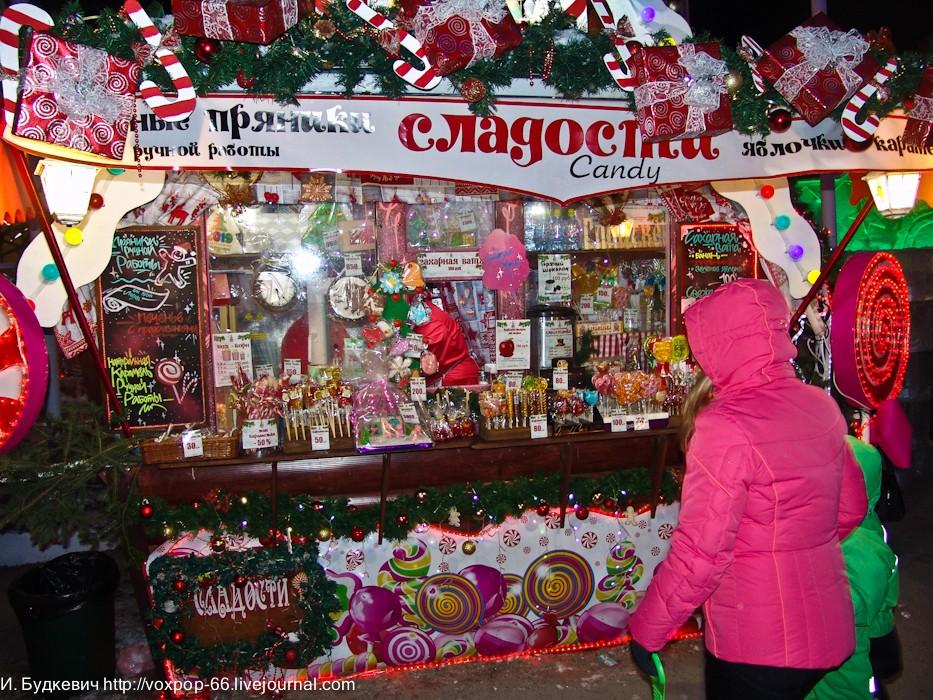 Екатеринбург. Ледовый городок - мнение обывателя. DSC00392