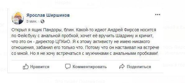 Фирсов