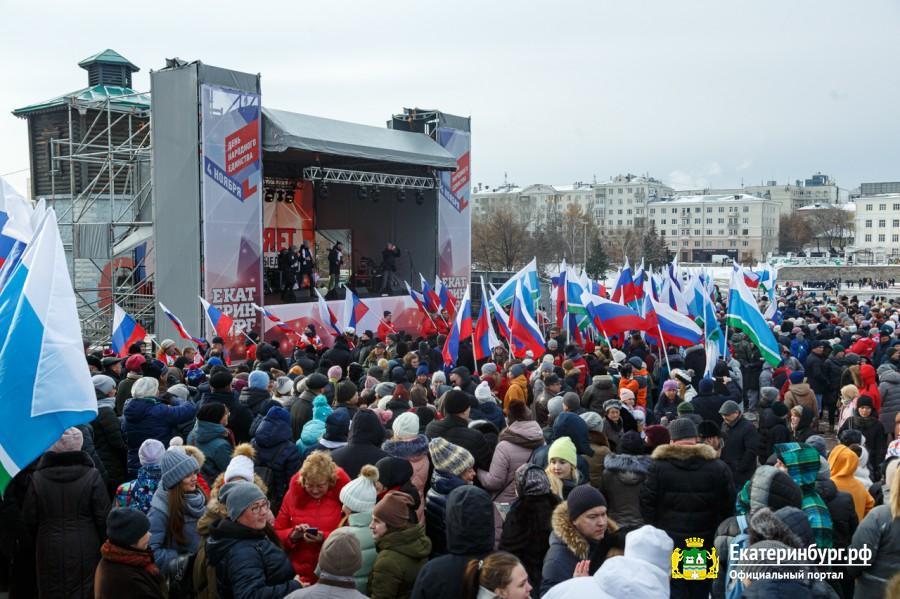 День народного единства в Екатеринбурге e090c2350538fded6ed8f58d54fd4780_900x_