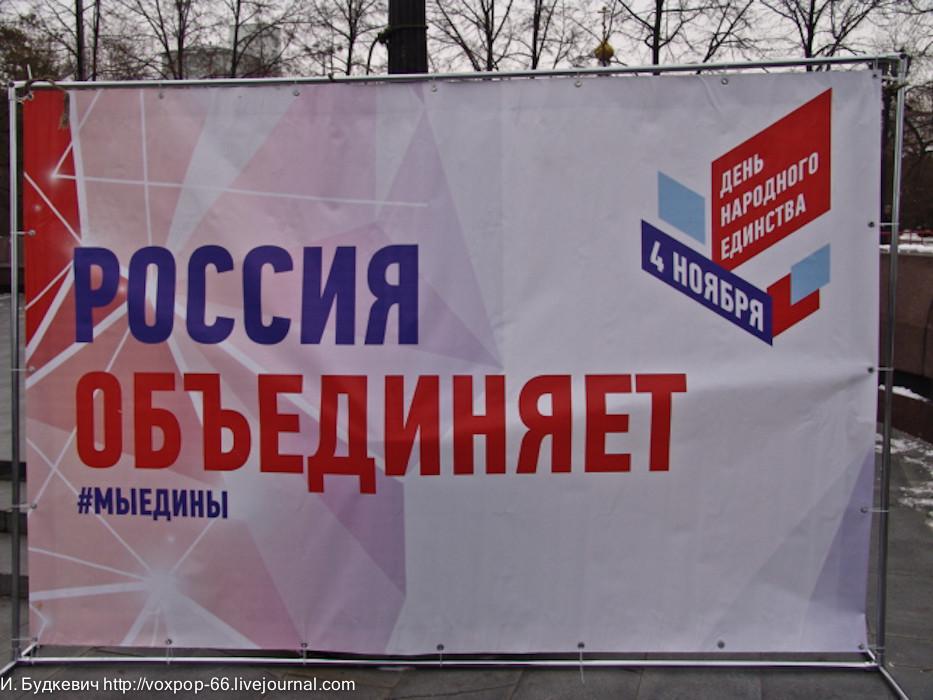 День народного единства в Екатеринбурге DSC05014