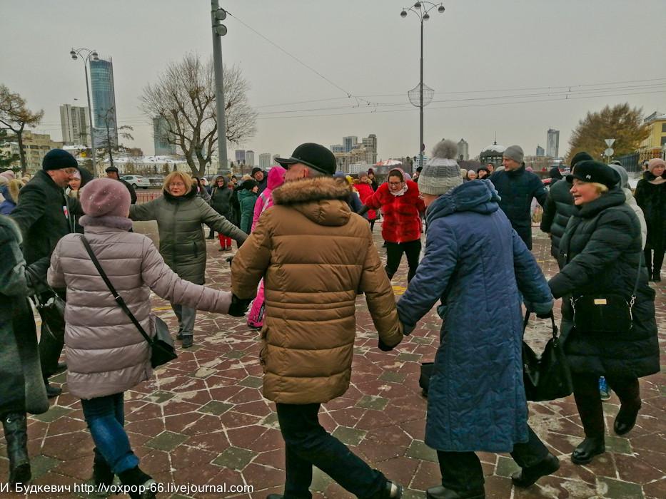 День народного единства в Екатеринбурге IMG_20191104_144625