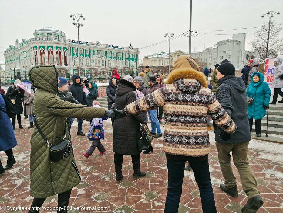 День народного единства в Екатеринбурге IMG_20191104_144630
