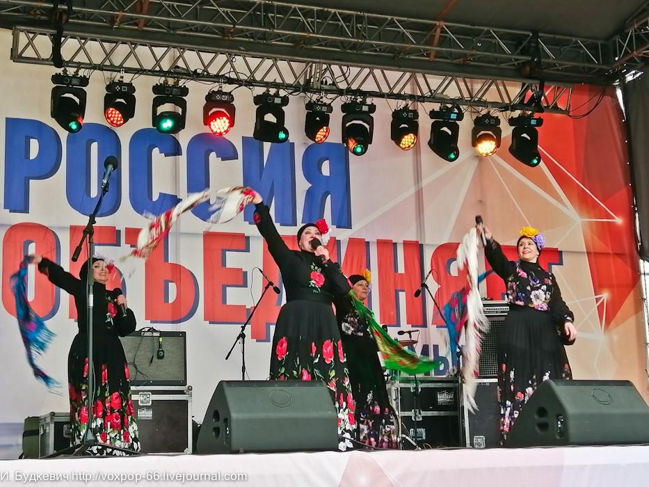 День народного единства в Екатеринбурге IMG_20191104_144649