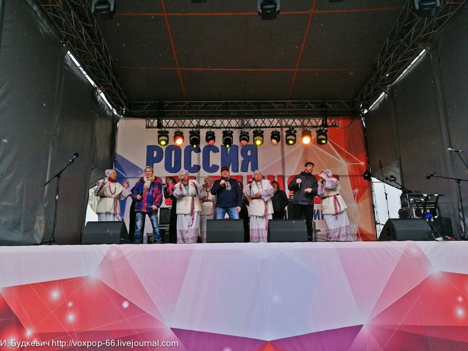День народного единства в Екатеринбурге IMG_20191104_150519
