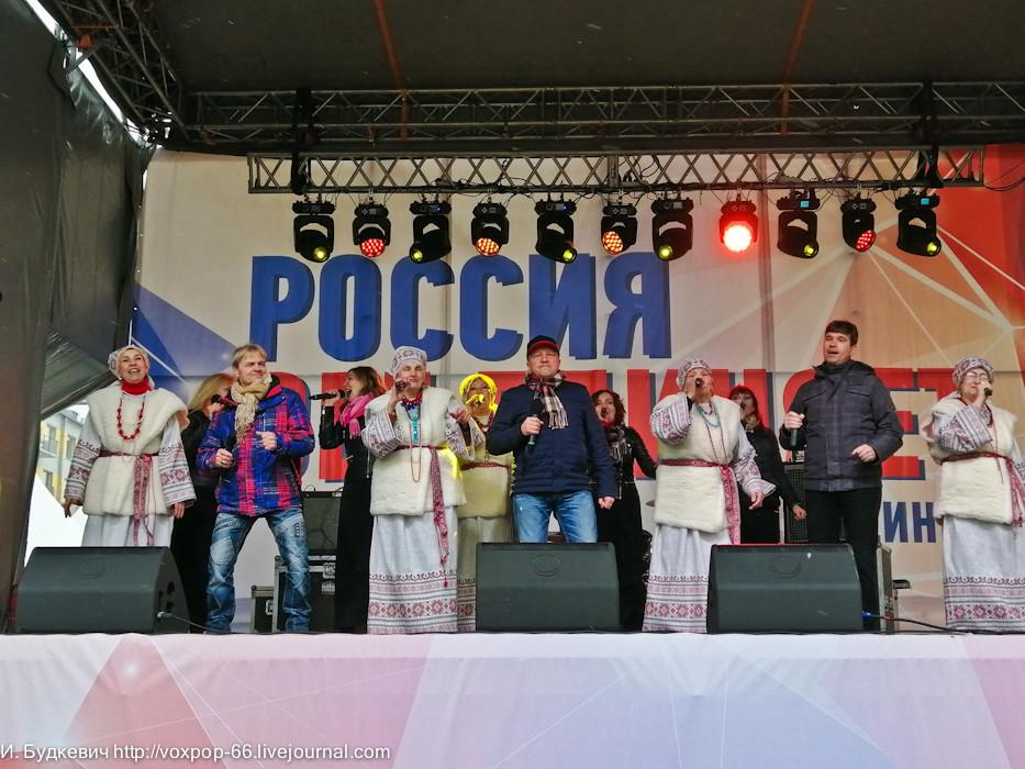 День народного единства в Екатеринбурге IMG_20191104_150526