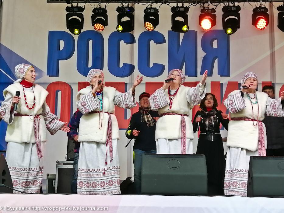 День народного единства в Екатеринбурге IMG_20191104_151559