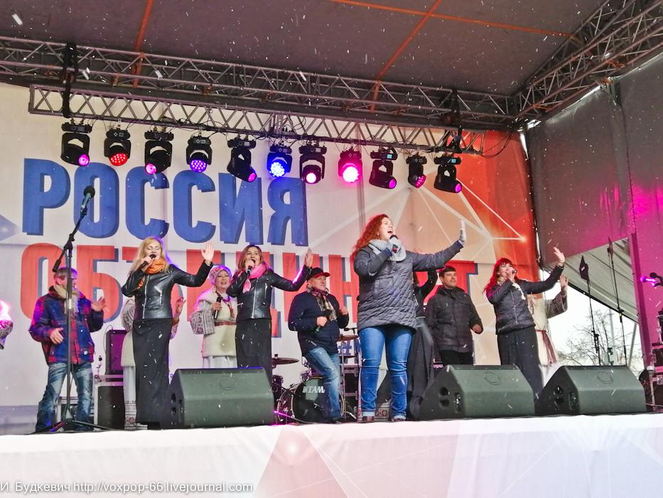 День народного единства в Екатеринбурге IMG_20191104_151918