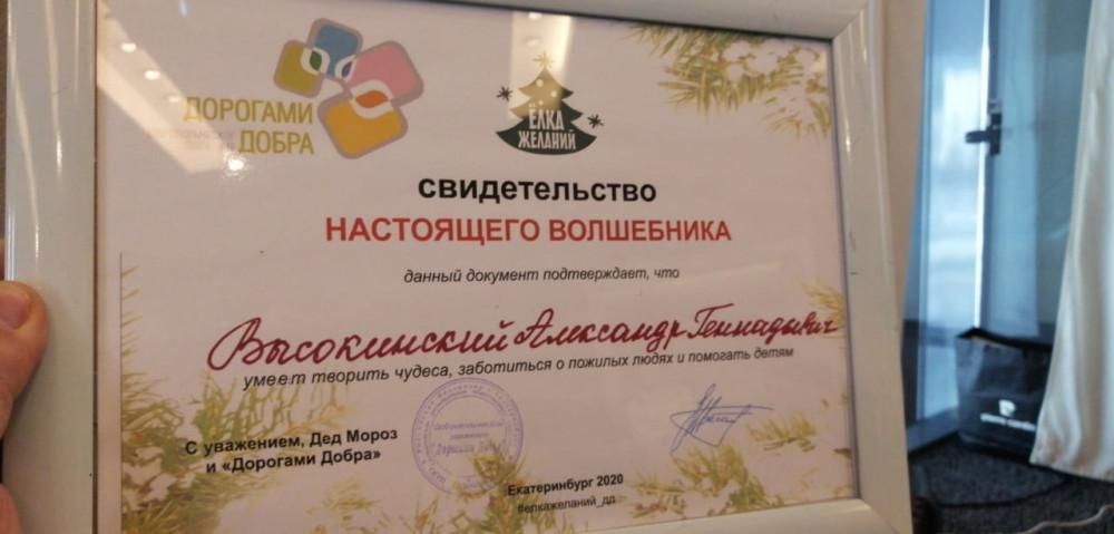 Настоящие волшебники Екатеринбурга 4555