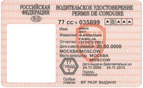 2889_voditelskoe_udostoverenie_za_rubezhom