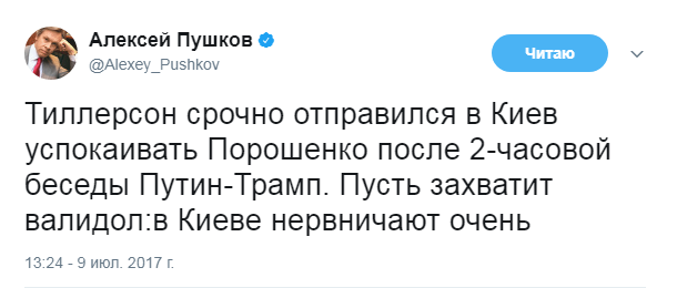 Пушков прокомментировал поездку Тиллерсона на Украину (новости России)