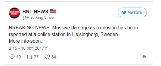 Молния. Евросоюз и терроризм: в Швейцарии прогремел сильный взрыв!