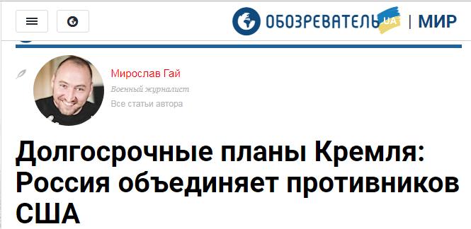 Ловим «Обозреватель» на очередном фейке про Российскую Федерацию