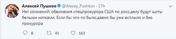 Новости России: Алексей Пушков прокомментировал заявление генпрокурора США
