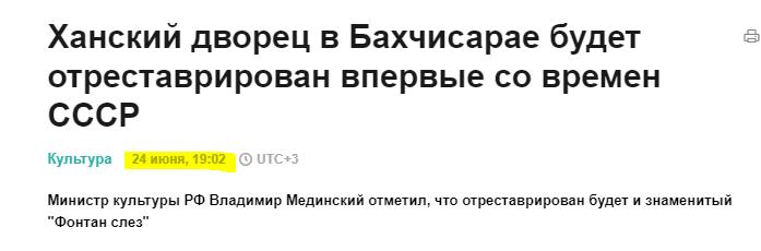 «Обозреватель» опубликовал фейк о реставрации Бахчисарайского ханского дворца