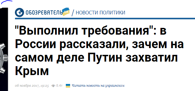 «Обозреватель» не успокаивается: украинское издание вновь ищет причины присоединения Крыма к РФ