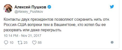 Новости России: Пушков дал комментарии по поводу переговоров Путина и Трампа
