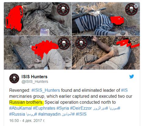 Охотники на ИГИЛ отомстили за пленённых российских добровольцев которые, известно, государства, стало, российских, наших, террористов, самых, ребята, Исламского, добровольцы, российские, активное, Сирии, добровольцев, отомстили, террористами, горячих, боестолкновениях, казнив