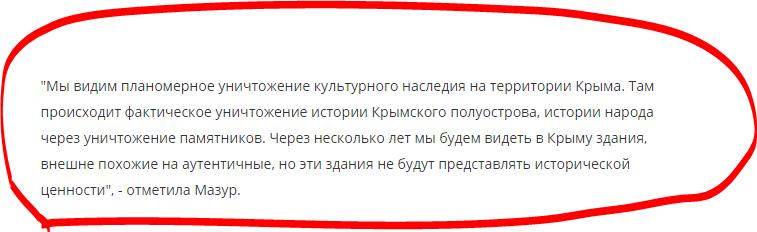 «Обозреватель» поддержал критику официального Киева по поводу реставрации крымского дворца