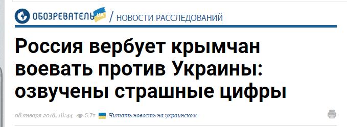 «Обозреватель» попытался переиначить информацию о призыве в армию в Крыму