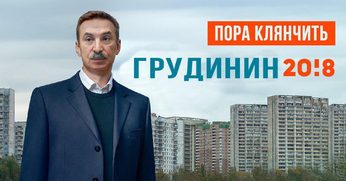 Навальный для взрослых: КПРФ объявила о сборе донатов в поддержку Грудинина