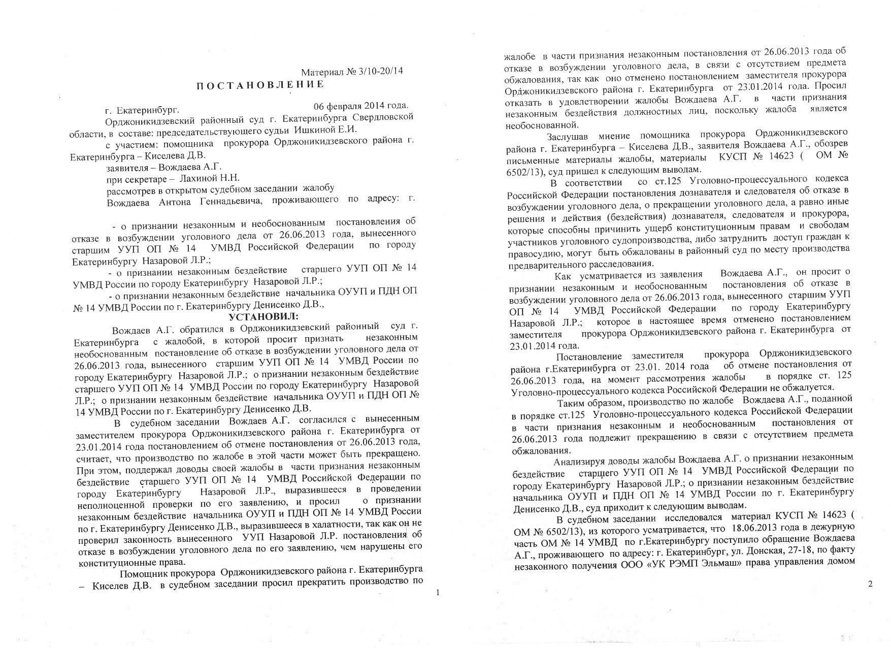постановление ишкиной кусп 14623 стр1