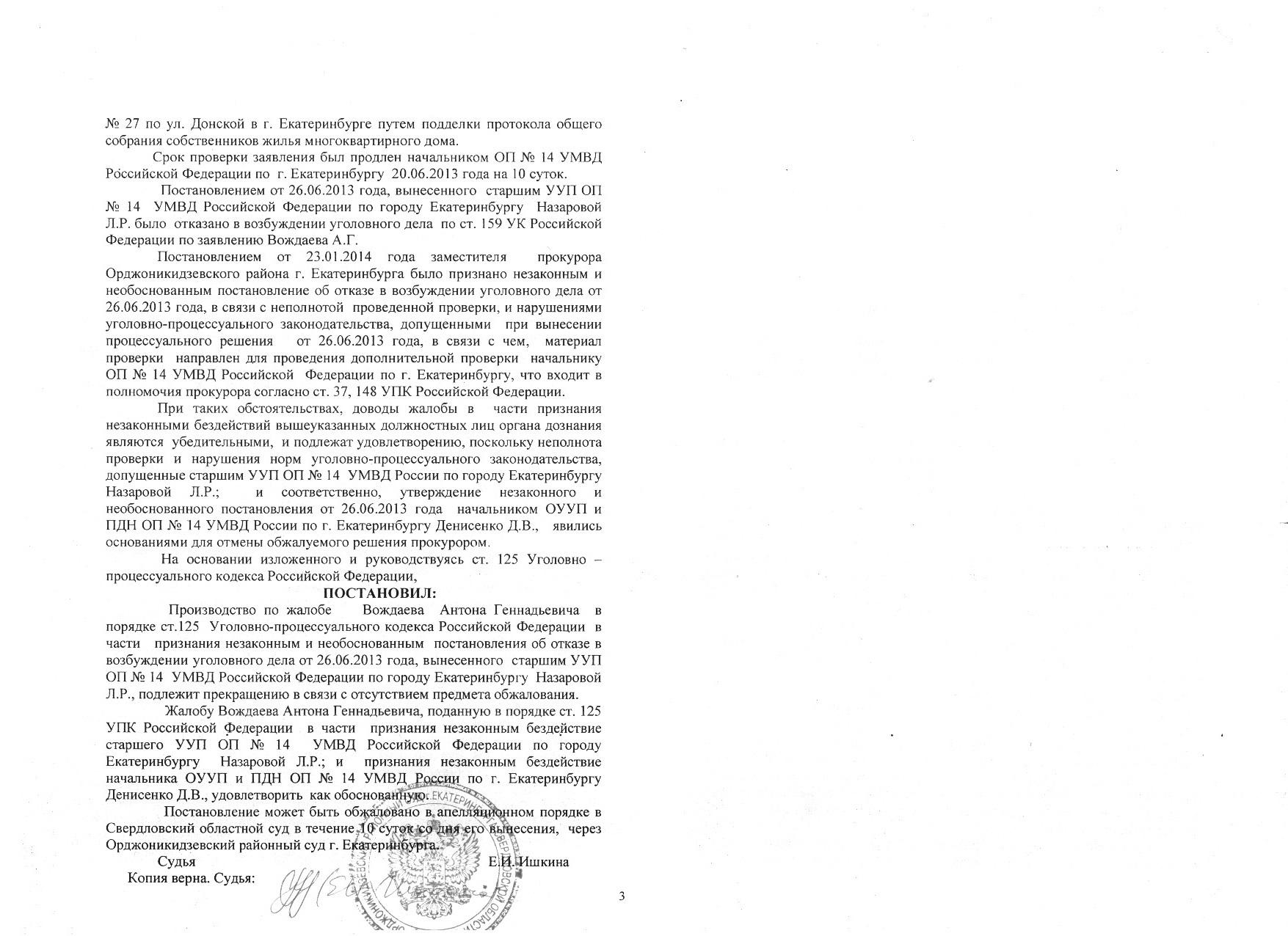 постановление ишкиной кусп 14623 стр2
