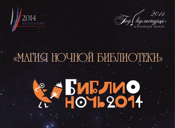 В-Астрахани-пройдёт-ежегодная-социально-культурная-акция-«Библионочь-2014»