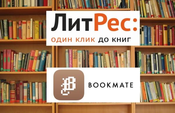 litres-bookmate.jpg