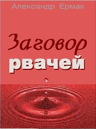 Zagovor-rvachey