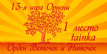 Победитель 13й игры ОрВеНи
