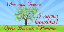 Лауреат 13й игры ОрВеНи
