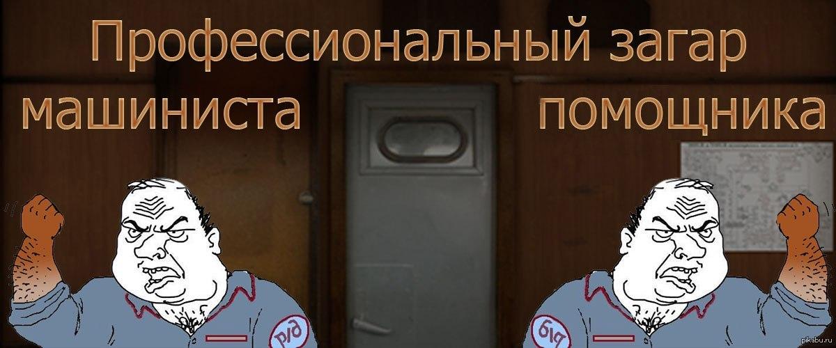 2017 05 21 загар машиниста