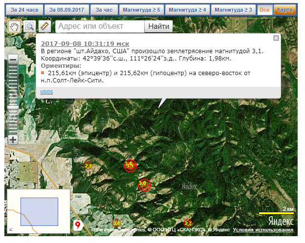 2017 09 08 землетряс