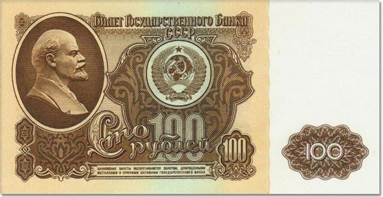 2020 02 02 100 рублей
