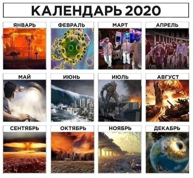 2020 03 18 календарь