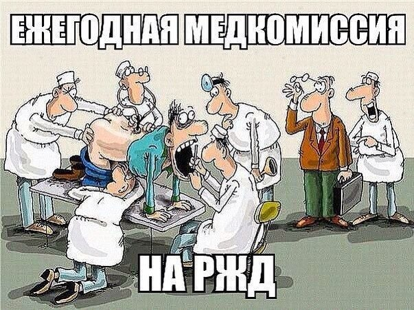 Медкомиссия РЖД
