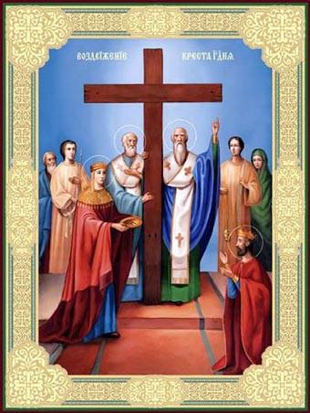 27 сентября праздник Воздвижение Креста Господня